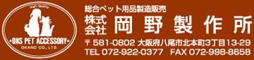 株式会社岡野製作所